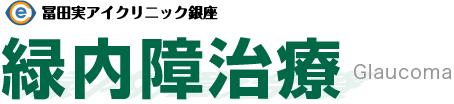 緑内障なら冨田実アイクリニック銀座